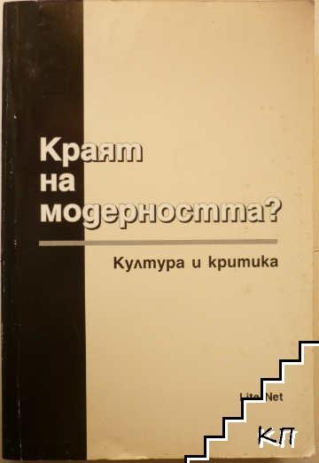 Култура и критика. Част 3: Краят на модерността?