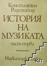 История на музиката. Част 1: До средата на 18. век