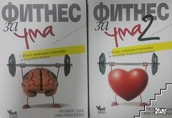 Фитнес за ума. Том 1-2