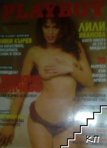 Playboy. Бр. 1 / 2002