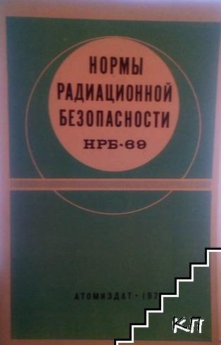 Нормы радиационной безопасности. НРБ '69
