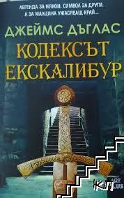 Кодексът Ескалибур