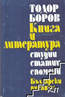 Книга и литература