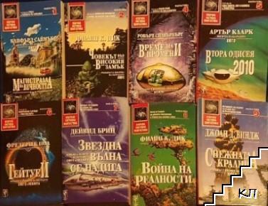 Избрана световна фантастика. Комплект от 43 книги