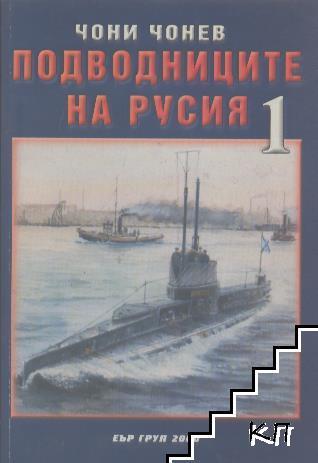 Подводниците на Русия. Том 1