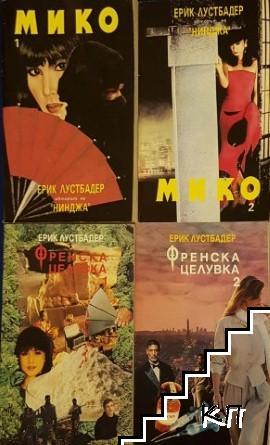 Сирените на Холивуд. Част 1-2 / Нинджа. Част 1-2 / Мико. Част 1-2 / Френска целувка. Част 1-2