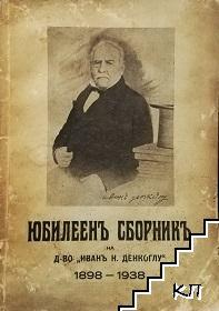 """Юбилеенъ сборникъ на д-во """"Иванъ Н. Денкоглу"""" 1898-1938"""
