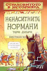 Страховитото в историята: Ненаситните нормани