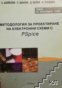 Методология за проектиране на електронни схеми с PSpice