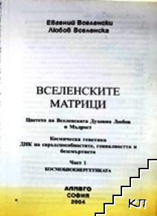 Вселенските матрици. Част 1