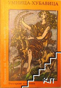Приказки на балканските народи. Том 3: Умница-хубавица