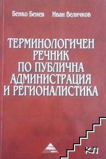 Терминологичен речник по публична администрация и регионалистика