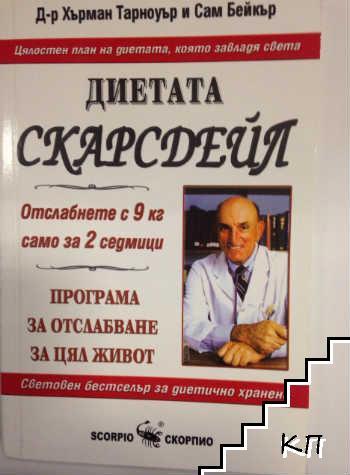 Диетата Скарсдейл