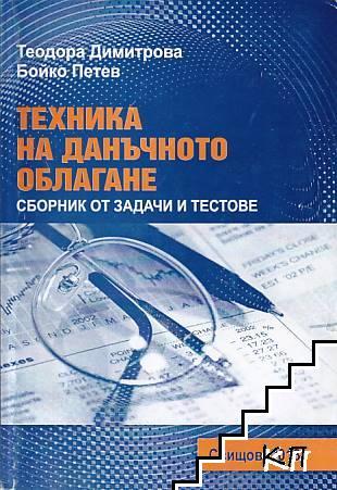 Техника на данъчното облагане