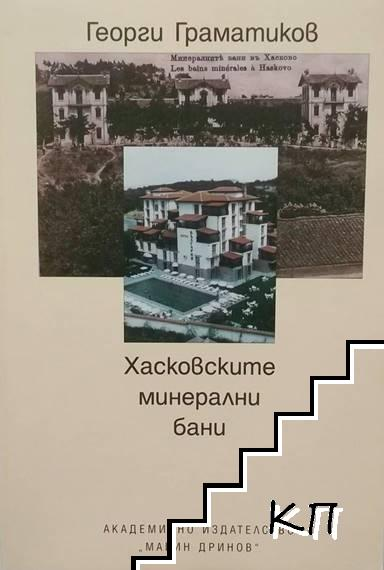Хасковските минерални бани