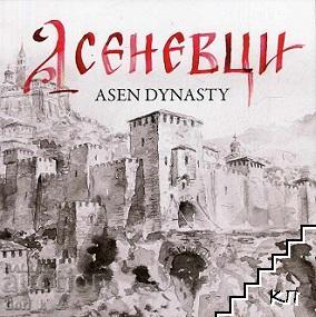 Асеневци / Asen Dynasty