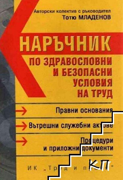 Наръчник по здравословни и безопасни условия на труд