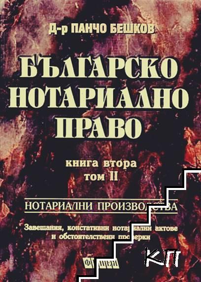 Българско нотариално право. Книга 2. Том 2: Нотариални производства