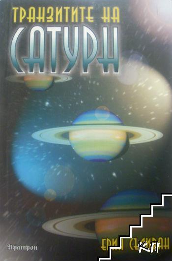 Транзитите на Сатурн