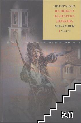 Литература на новата българска държава XIX-XX век. Част 1