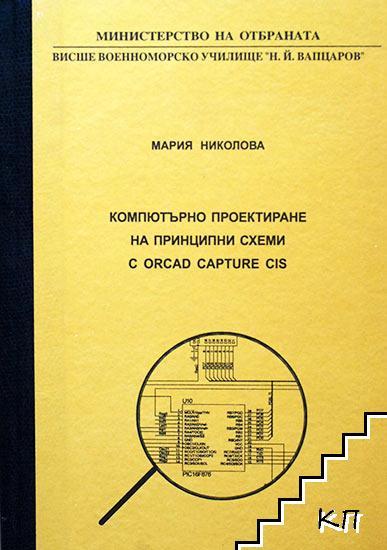 Компютърно проектиране на принципни схеми с ORCAD Capture CIS