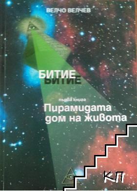 Битие. Книга 1: Пирамидата - дом на живота