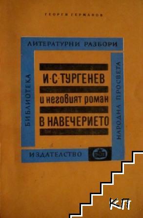 """И. С. Тургенев и неговият роман """"В навечерието"""""""