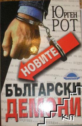 Новите български демони