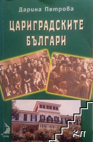 Цариградските българи