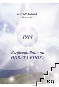 1914: Възвестяване на новата епоха