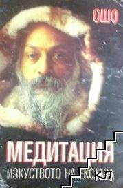 Медитация: Изкуството на екстаза