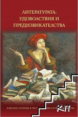 Литературата: Удоволствия и предизвикателства