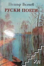 Руски поети