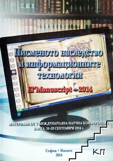 Писменото наследство и информационните технологии - El'Manuscript-2014