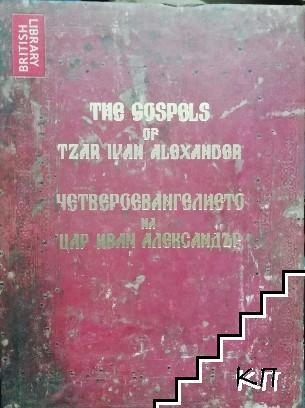 Четвероевангелието на цар Иван Александър / The Cospels on Tzar Ivan Alexander