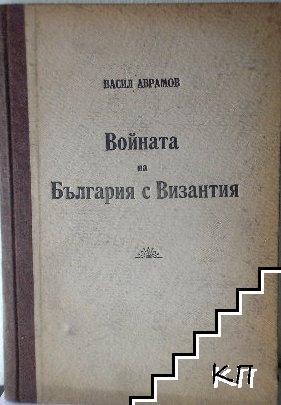 Войната на България съ Византия въ 1190 г. и погромътъ на императора Исакъ Ангелъ при гр. Трявна