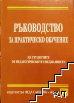 Ръководство за практическо обучение на студентите от педагогическите специалности