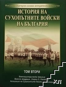 История на сухопътните войски на България. Том втори: Българската пехота (1918-1945)