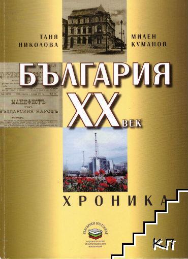 България ХХ век: Хроника