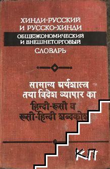 Хинди-русский и русско-хинди общеэкономияеский и внешнеторговый словарь