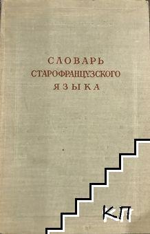 Словарь старофранцузского языка