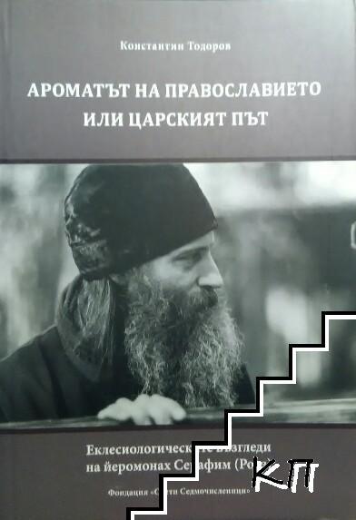 Ароматът на Православието, или царският път