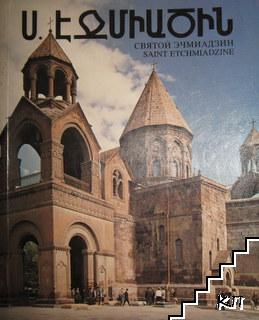 Святой Эчмиадзин / Saint Etchmiadzine