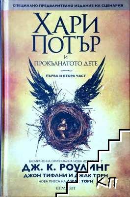 Хари Потър и прокълнатото дете. Част 1-2