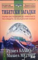 Тибетски загадки