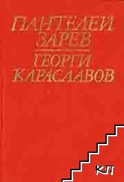 Георги Караславов