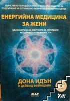 Енергийна медицина за жени + 2 бр. DVD