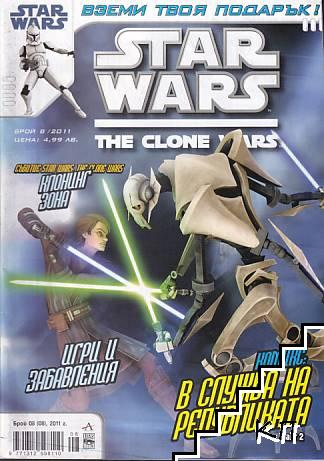 Star Wars: The Clone Wars. Бр. 8 / 2011