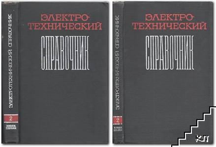 Электротехнический справочник. Том 2. Книга 1-2