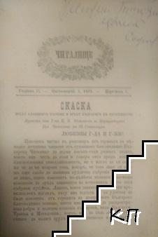 Читалище. Кн. 1-12 / 1871. Кн. 13-24 / 1872